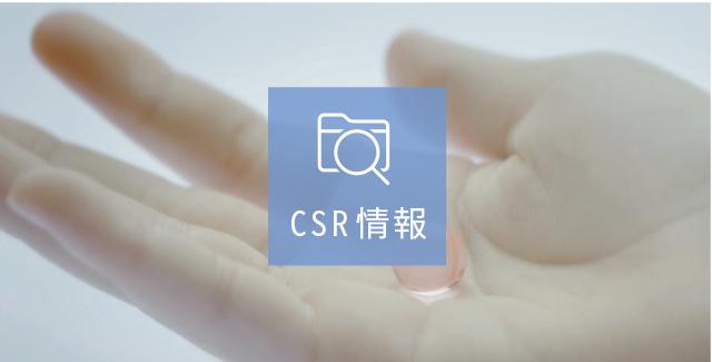 CSR 情報