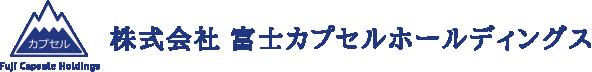富士カプセルホールディングス